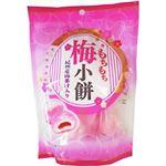 久保田製菓 もちもち梅小餅 9個入