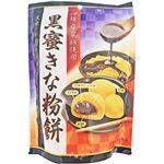 久保田製菓 黒蜜きなこ餅 9個入