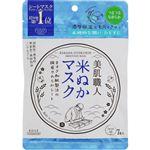 コーセーコスメポート クリアターン 美肌職人 米ぬかマスク 7枚(95ml)