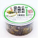 緑健農園 これが九州の高菜たい 170g