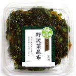 片山食品 野沢菜昆布 165g