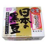 小杉食品 小杉 日本の黒豆 40g×2