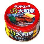 極洋 ランドエース肉大和煮(馬肉味付)145g