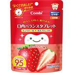 【1歳半頃~】コンビ テテオ タブレット いちご味 95粒