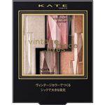 カネボウ化粧品 KATE(ケイト)ヴィンテージモードアイズ RDー1 3.3g