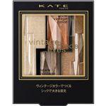カネボウ化粧品 KATE(ケイト)ヴィンテージモードアイズ BRー1 3.3g