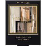 カネボウ化粧品 KATE(ケイト)ヴィンテージモードアイズ BRー2 3.3g