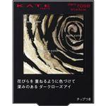 カネボウ化粧品 KATE(ケイト)ダークローズシャドウ GN-1