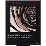 カネボウ化粧品 KATE(ケイト)ダークローズシャドウ PU-1