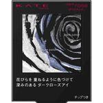 カネボウ化粧品 KATE(ケイト)ダークローズシャドウ BU-1