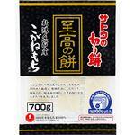 サトウ サトウの切り餅 至高の餅 新潟県魚沼産こがねもち 700g