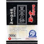 佐藤食品 サトウの切り餅 至高の餅 滋賀県産滋賀羽二重糯使用 300g