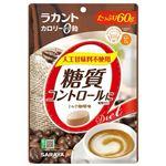 サラヤ ラカントカロリーゼロ飴ミルク珈琲 60g