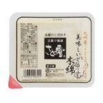 さとの雪 九州大豆美味しい木綿 350g