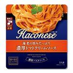 創味食品 Haconese 海老の旨みたっぷり 濃厚トマトクリームソース 130g
