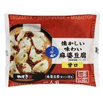 相模屋 懐かしい味わいの麻婆豆腐 甘口 1セット