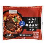 相模屋食料 麻婆豆腐鍋(辛口)1セット