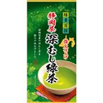 日本茶販売 静岡茶 強火深むし緑茶 100g