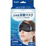 中山式産業 立体型安眠マスク ブラック