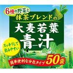 播磨屋茶舗 6種の野菜と抹茶ブレンド青汁 125g(50袋)