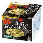 マルハチ 白菜の昆布仕立て 3個パック 150g(50g×3)