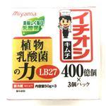 美山 イチオシ 400憶×3 50g×3