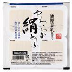 富士サンフード やわらか絹とうふ 80g×4