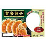 みまつ食品 皇帝餃子 272g