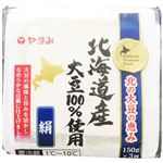やまみ 北海道産大豆絹 150g×3