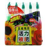 ヨーキ産業 全植物用活力液肥 35ml×10本