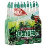 ヨーキ産業 活力剤アンプル観葉植物用 35ml×10本