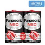 パナソニック 黒マンガン乾電池 単2 2本組 R14PNB 2VSE