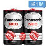 パナソニック 黒マンガン乾電池 単1 2本組 R20PNB 2VSE