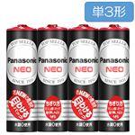 パナソニック 黒マンガン 単3 4本入 R6PNB/4VSE