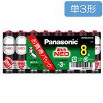 パナソニック 黒マンガン 単3 8本入 R6PNB/8VSW