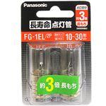 パナソニック 長寿命点灯管(FG1EL2P)