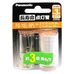 パナソニック 長寿命点灯管(FG1EL5PL2P)