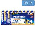 パナソニック エボルタ 乾電池 単3形 8本入 LR6EJ/8SW
