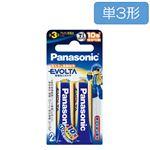 パナソニック エボルタ 乾電池 単3形 2本 LR6EJ/2B