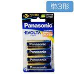 パナソニック エボルタ アルカリ乾電池 単3形 4本