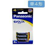 パナソニック エボルタ アルカリ単4形 乾電池 4本