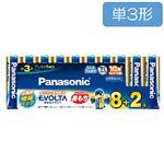 パナソニック エボルタ 乾電池 単3形 10本組 LR6EJSP 10S