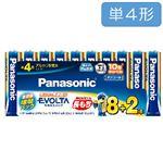 パナソニック エボルタ 乾電池 単4形 10本組 LR03EJSP 10S
