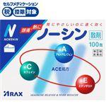 【指定第2類医薬品】アラクス ノーシン散剤 100包