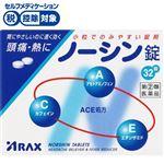 【指定第2類医薬品】アラクス ノーシン錠 32錠