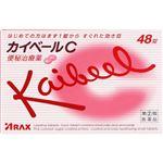 【指定第2類医薬品】アラクス カイベールC 48錠