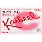 【指定第2類医薬品】アラクス カイベールC 144錠