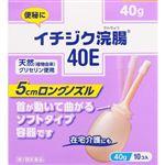 【第2類医薬品】イチジク製薬 イチジク浣腸40E 40g×10個