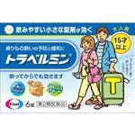 【第2類医薬品】エーザイ トラベルミン 6錠