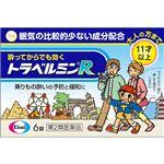 【第2類医薬品】エーザイ トラベルミンR 6錠